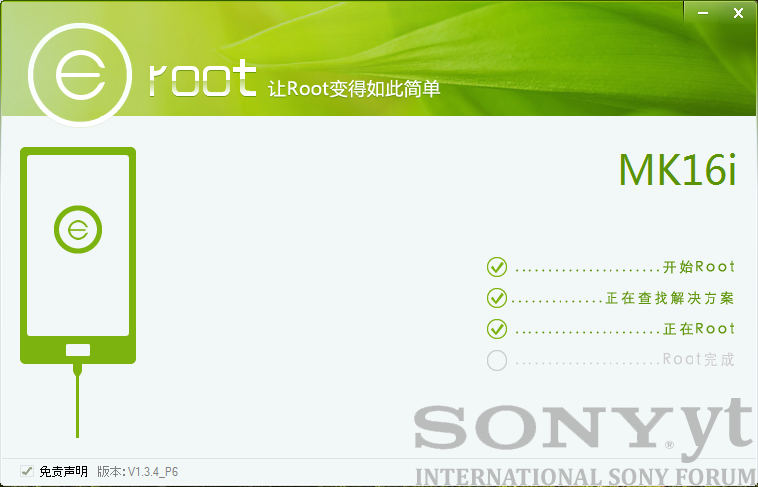 E-root3.png